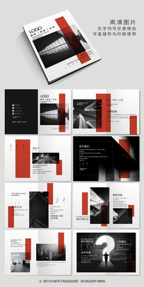 创意大气公司企业画册
