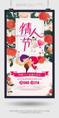 创意精美情人节活动海报