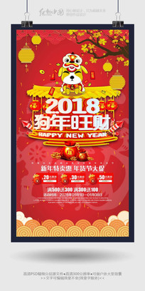 创意精品2018狗年海报设计