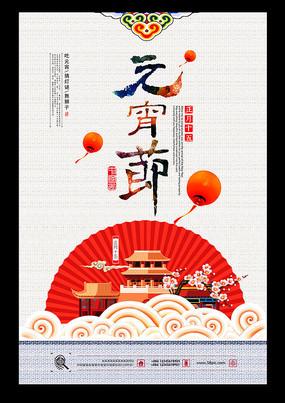 创意中国风元宵节宣传海报设计 PSD