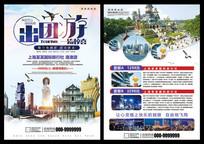 出国游宣传单