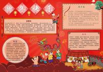 春节新年小报模板手抄报素材