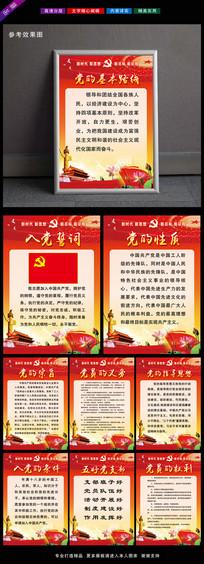党建室七一党建节入党誓词图片