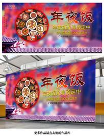 大气2018狗年年夜饭预定海报