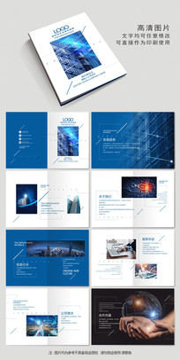 大气时尚科技企业画册