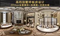 高档别墅样板房3D全景模型