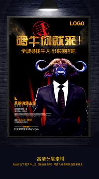 够牛就你来招聘创意招聘海报