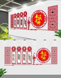 红色古典党建廉政文化墙