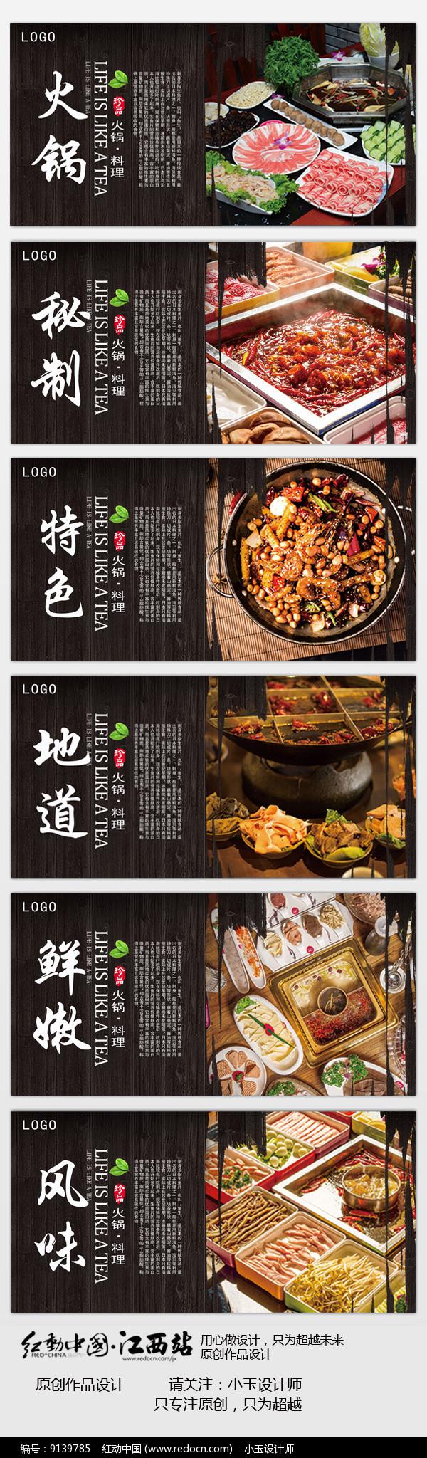 火锅料理展板设计图片
