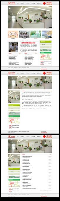 简约风中医网站设计模版 PSD