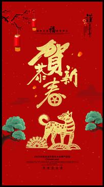 简约恭贺新春狗年海报