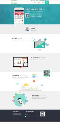 简约官方网站ui界面设计
