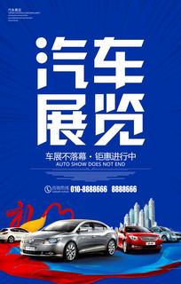 简约汽车展览海报