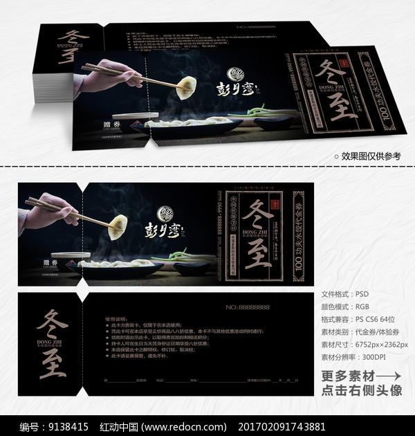 饺子馆代金券设计图片