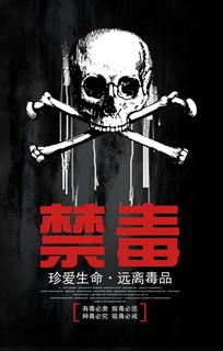 禁毒公益海报设计