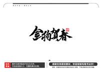 金狗贺春毛笔书法字