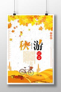 金秋旅游季宣传海报设计