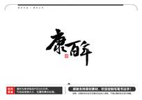 康百年毛笔书法字