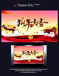 卡通2018狗年大吉狗年海报
