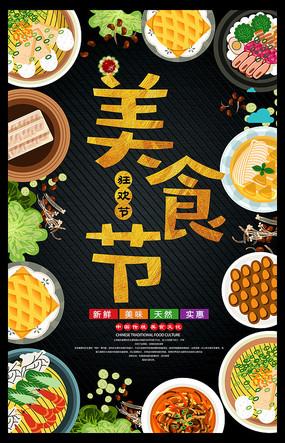 卡通美食节海报