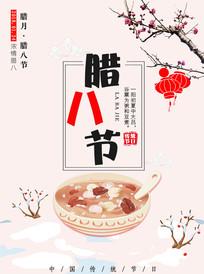 腊八节中国传统节日海报