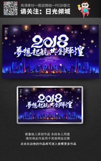 蓝色2018狗年年会背景
