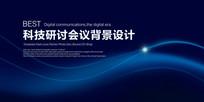 蓝色光线科技背景板