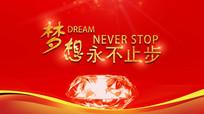 梦想永不止步红色海报