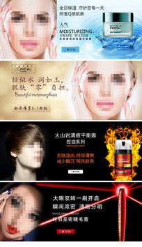 欧莱雅化妆品海报设计 PSD