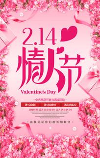 情人节促销海报设计