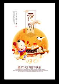 清新风格元宵节海报设计