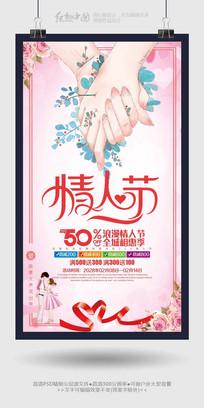 清新时尚情人节活动海报
