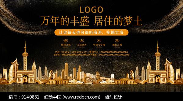 企业高档地产金色创意广告图片