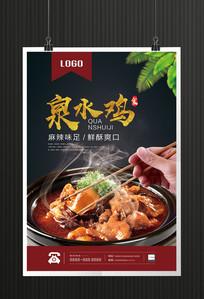 泉水鸡美食文化宣传海报