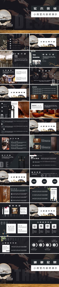 实木家具室内设计ppt模板