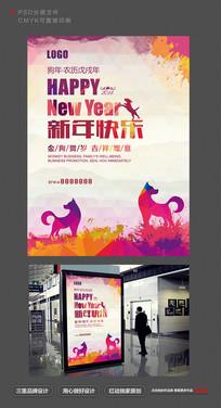 时尚炫彩2018新年海报设计