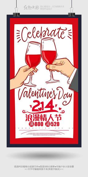 创意手绘情人节促销海报设计