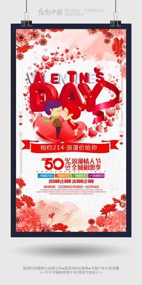 水墨大气情人节活动促销海报