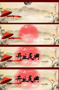 水墨风开业庆典AE模版