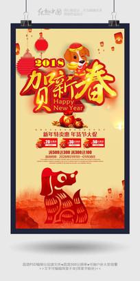 水墨最新2018狗年节日海报
