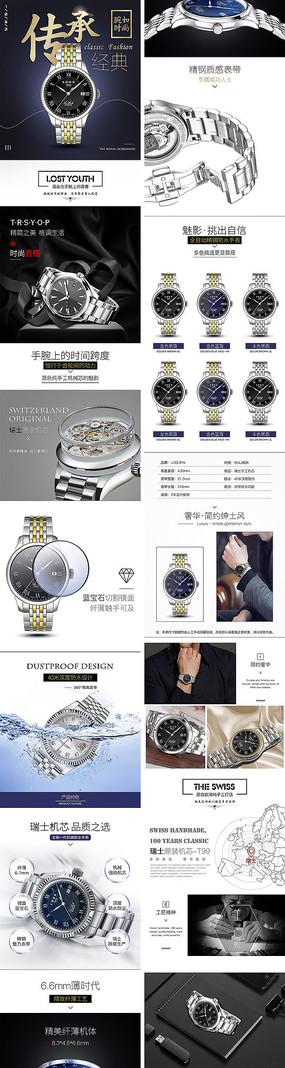 淘寶手表詳情頁裝修設計模板 PSD