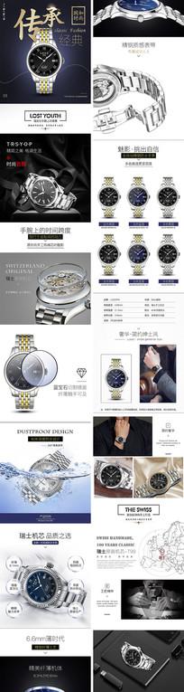 淘宝手表详情页装修设计模板 PSD