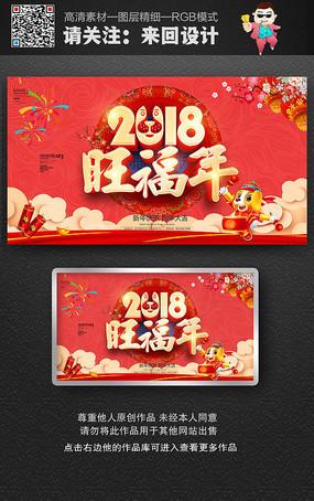 旺福年2018狗年海报