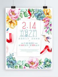 唯美花卉情人节海报