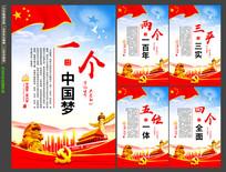 习近平治国理政党建展板