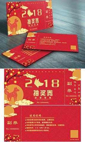新年抽奖券设计