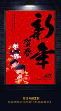 新年春节创意海报