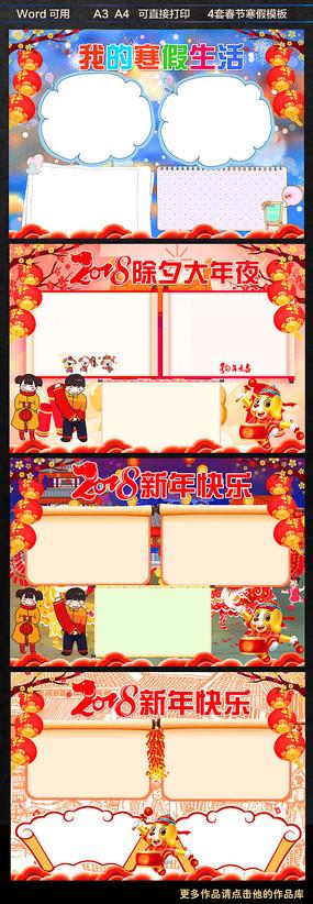 新年春节寒假小学生手抄报