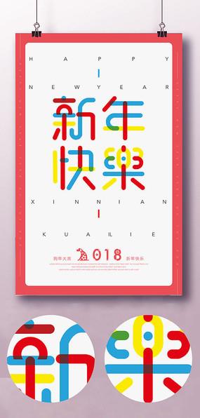 新年快乐字体海报