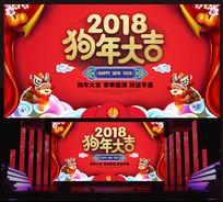 新年企业春节晚会背景展板